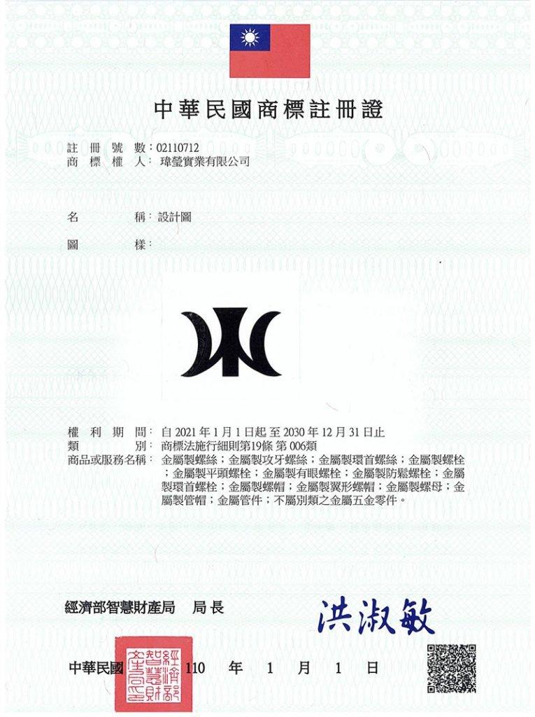 WEI-IN-ENTERPRISE-trademark